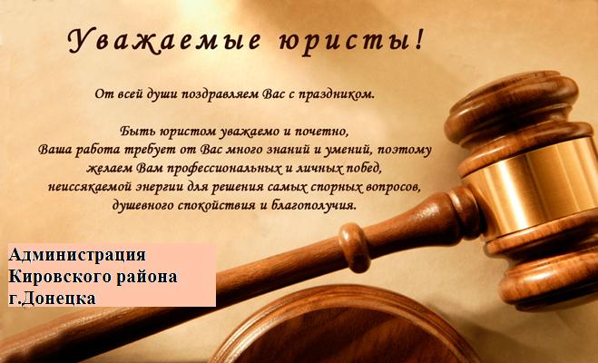 Поздравление ко дню адвокатуры в прозе