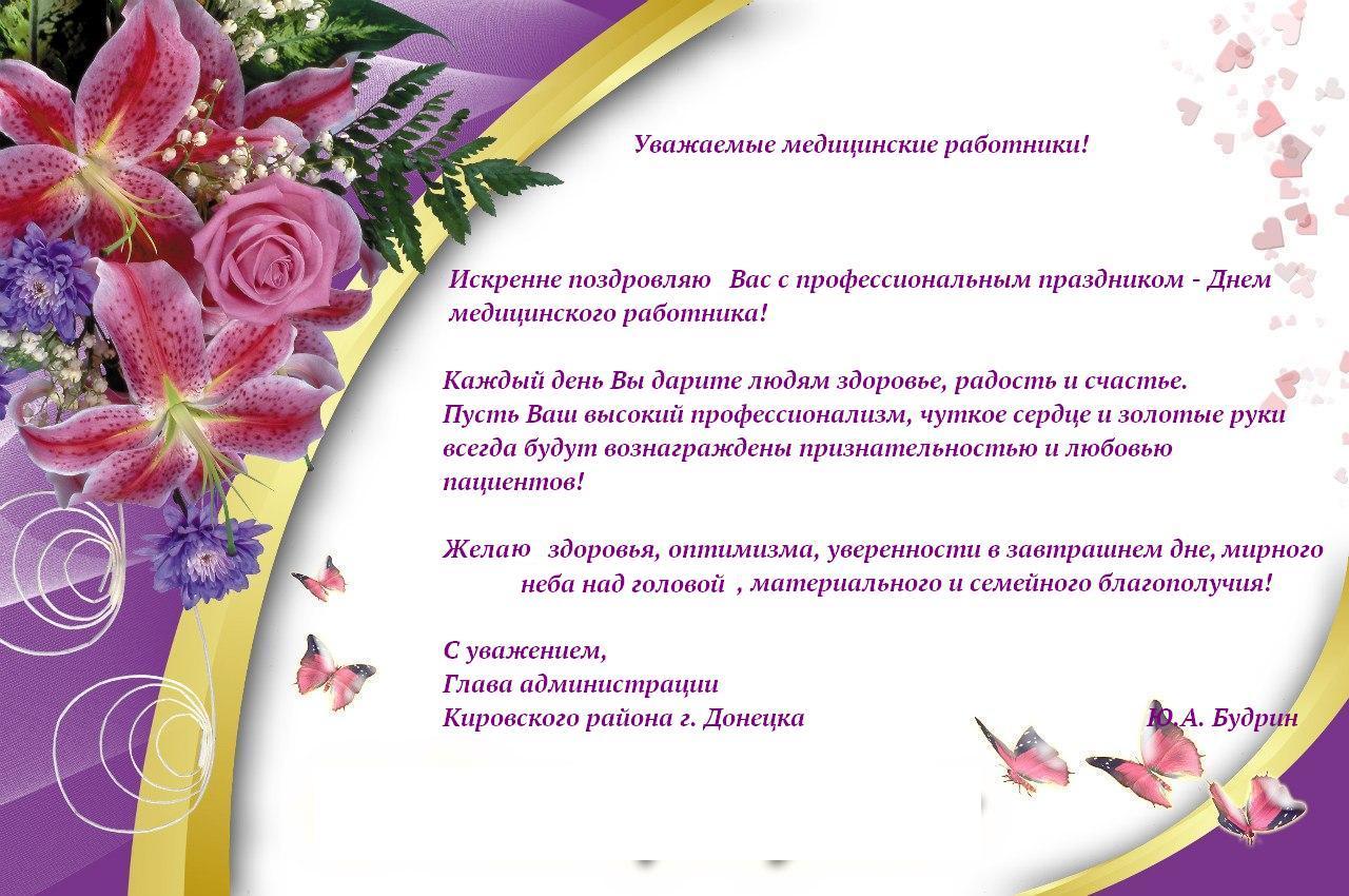Поздравление к дню медицинского работника от главы района